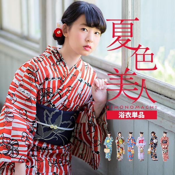 KIMONOMACHIオリジナル 選べる浴衣福袋 夏色美人