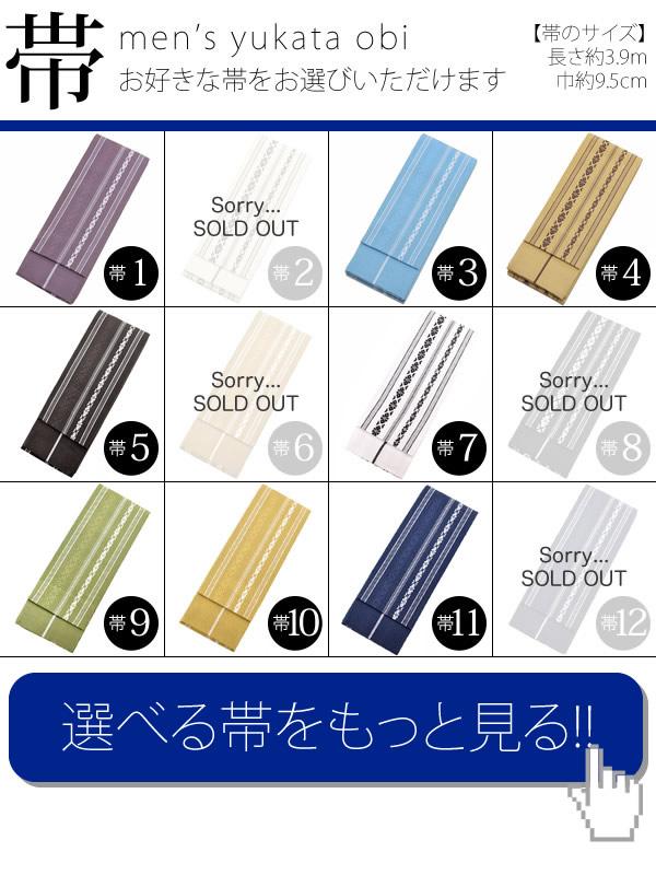 帯をお選びください