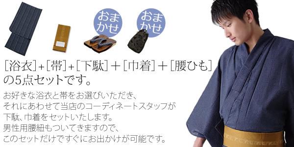 きもの町男性浴衣セット内容