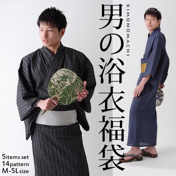 きもの町男性浴衣2016