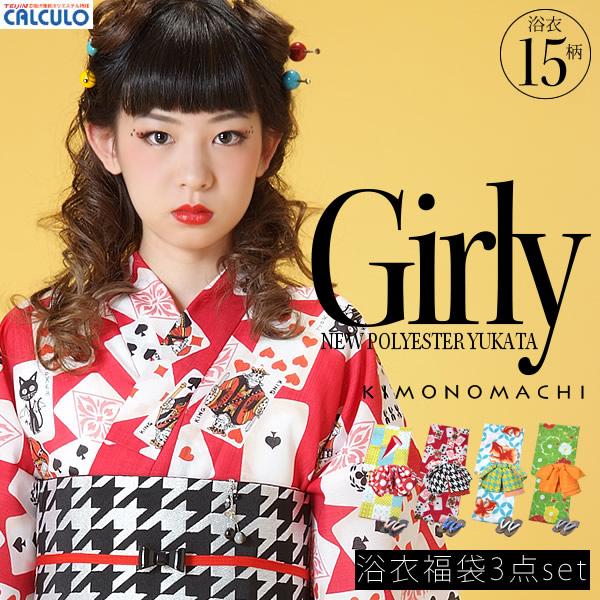 2016 浴衣 セット「Girly」