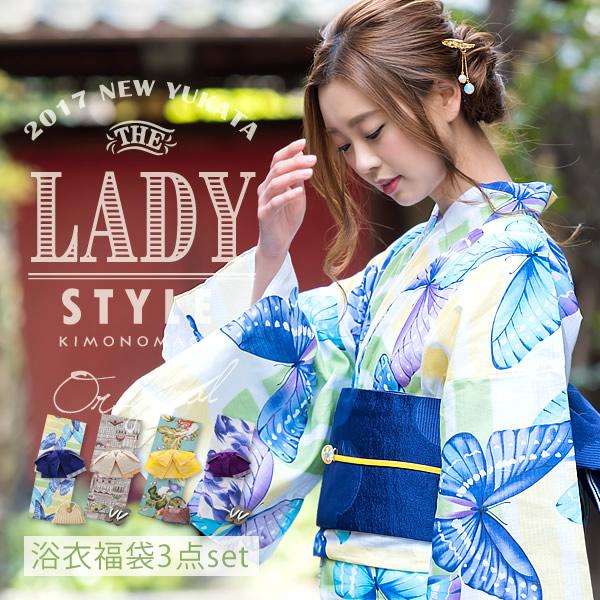 2017 浴衣 セット「LADY STYLE」